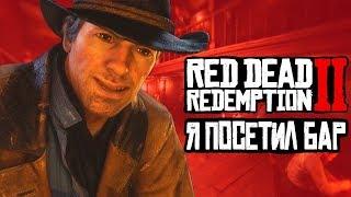 [КОРОЧЕ ГОВОРЯ] я посетил бар | Red Dead Redemption 2