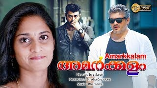 Amarkalam Malayalam Dubbed Full Movie | Ajith | Shalini | Super Hit Action Thriller Movie | Full HD