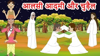 आलसी आदमी और चुड़ैल  Funny Hindi Comedy video | Bed Time Stories | Hindi Moral Stories Fairy Tales