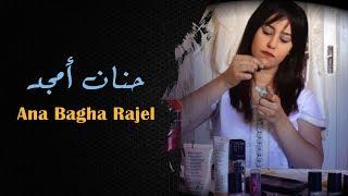 Hanane Amjad - Ana Bagha Rajel (Parodie Ana Machi Sahel) I حنان أمجد - أنا باغة راجل