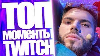 Топ Моменты с Twitch  Lil Ищет Новую Семью  Team Spirit Прошли На WePlay Bukovel Minor 2020