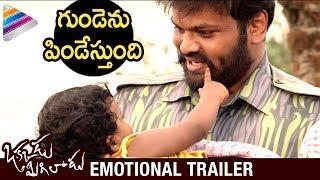 Okkadu Migiladu Emotional Trailer | Manchu Manoj | Anisha Ambrose | #OkkaduMigiladu Telugu Movie