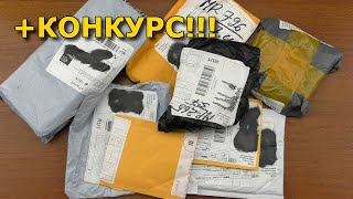Посылки из Китая! #54! Свежая Куча Товара с Aliexpress! Распаковка и Обзор! +КОНКУРС!