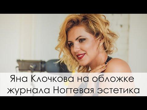 Яна Рудковская музыкальный продюсер биография, анкета