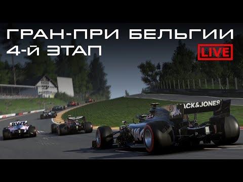 F1 2019   ГРАН-ПРИ БЕЛЬГИИ   1-й СЕЗОН   ONBOARD   ESPORTS