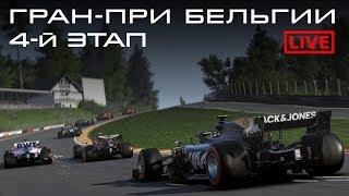 F1 2019 | ГРАН-ПРИ БЕЛЬГИИ | 1-й СЕЗОН | ONBOARD | ESPORTS