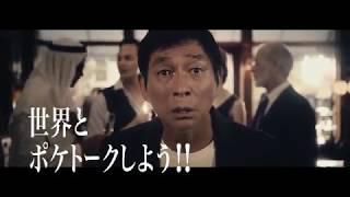 「どういうこと!?」篇|POCKETALK(ポケトーク) W