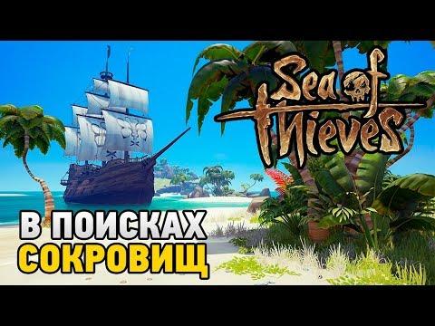 Sea Of Thieves #1В Поисках сокровищ