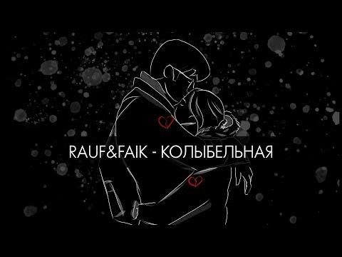 Rauf & Faik - колыбельная (Lyric Video)