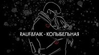 Rauf & Faik - колыбельная (премьера песни 2019) [Lyric Video]