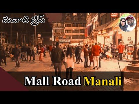 Manali Mall Road 2020|Mall Road Manali Hotels|Manali Hotels Near Mall Road|In Telugu|Travelwithsuji