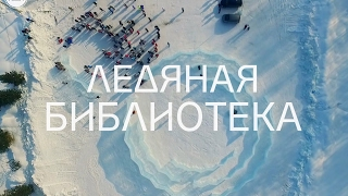 Ледяная библиотека в Байкальске - В путь-палатку / Спецвыпуск