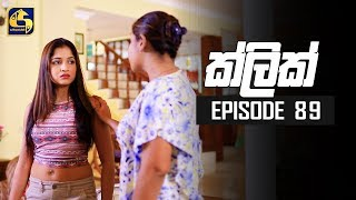 "Click Episode 89 || ""ක්ලික් ""  