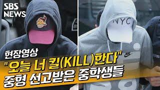 '인천 여중생 집단 성폭행' 10대 피의…