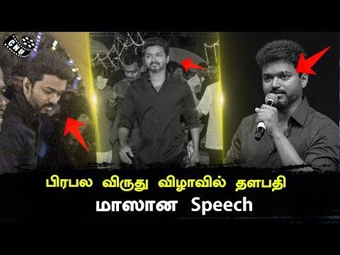 Mass Speech Of Thalapathy Vijay | Recent Award Function Vijay will attend | Fans Excepts