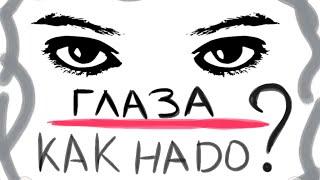 Правильно рисуем глаза(распространенные ошибки)(Для всех творческих и креативных людей , которые хотят улучшить свои навыки рисования))), 2015-05-29T06:35:21.000Z)