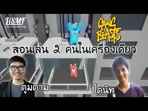 สอนเล่น Gang Beasts 2 คนในคอมเครื่องเดียว โดย พี่ตามและโดนัท LiSMF