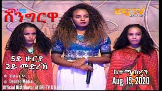 ERi-TV, Eritrea - Shingrwa/ሸንግርዋ - 5ይ ዙርያ - 2ይ መድረኽ - ከተማ ከረን - August 15, 2020