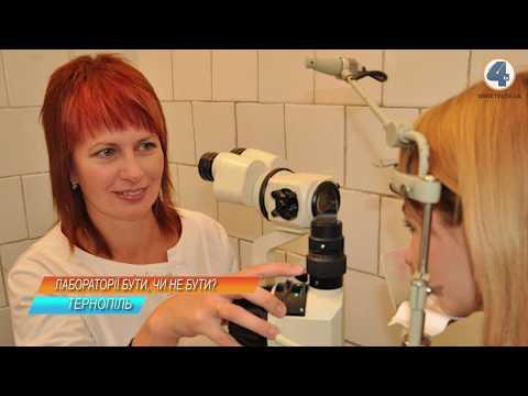 TV-4: Лабораторію корекції зору при  Тернопільській університетській лікарні хочуть реорганізувати