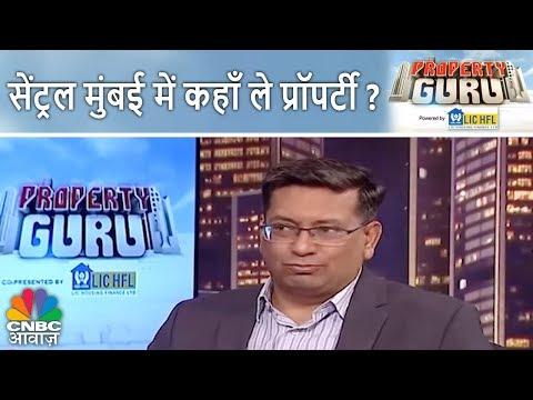 सेंट्रल मुंबई में कहाँ ले प्रॉपर्टी?   Property Guru   CNBC Awaaz