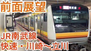 【前面展望】JR東日本・南武線快速・川崎→立川