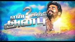 Paavi En Meethu Yen Indha Anbu / பாவி என் மீது ஏன் இந்த அன்பு Song by Pr,Benz - Tamil Christian Song