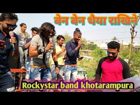 बेन बेन थैया राखिनेrockystar Band Khotarampura  Ben Ben Theya Rakhineaadivasi Rodali