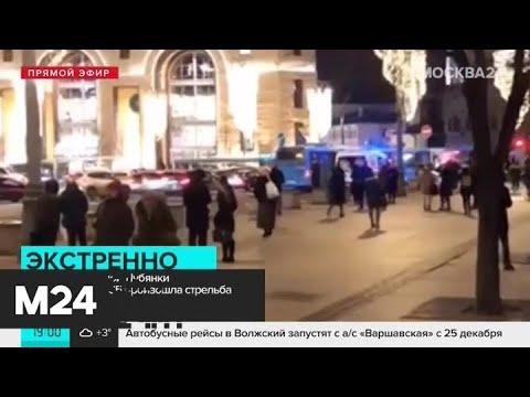 Экстренные службы работают на месте происшествия в центре Москвы - Москва 24