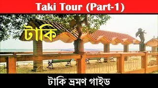 This video presents Taki Tour ( টাকী ভ্রমণ উত্তর ২৪ পরগণা Part-1) on the bank of Ichamati River near Bangladesh, with reliable views of Taki Tourist...