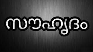 Souhrudam സൗഹൃദം New Malayalam Album Song 2017 | Ee Chattal Mazhayill..Friendship Song
