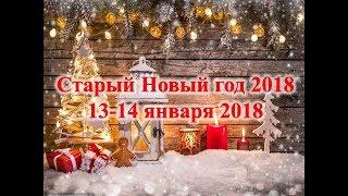 Старый Новый год 2018/  13 - 14 января 2018