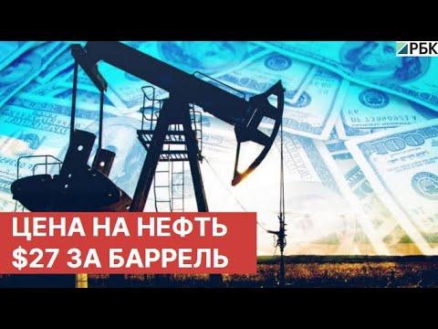 Цена на нефть Brent превысила $27 за баррель. Обзор мировых рынков 02 апреля (02.04.2020)