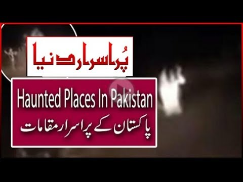 Haunted Places In Pakistan   Mohatta Palace   Chokhandi Kabristan   Shehr E Roghan