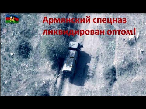 Армянский спецназ ликвидирован оптом.