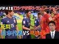 【西野ジャパン】ロシアW杯シミュレーション#4 日本代表VSベルギー【FIFA18】