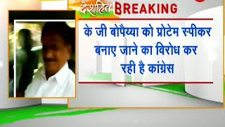 Deshhit: BJP's appointment of pro-tem speaker against rulebook, says Congress