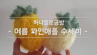 [허니멜로공방] 과일수세미 / 파인애플수세미 / 코바늘…