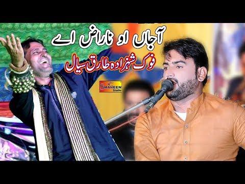 Ajjan O Naraz Ay   Tariq Siyal   New Song 2019   Latest Saraiki And Punjabi Song