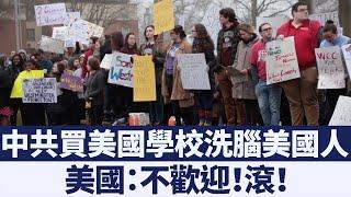中共軍工企業偽裝教育機構  收購美國學校遭拒|新唐人亞太電視|20190715