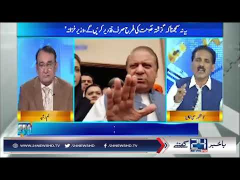 Why Old PML-N Members Leaving Nawaz Sharif, Who To Blame? | DNA | 24 News HD thumbnail