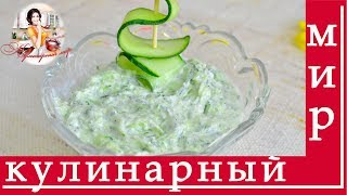 Соус Дзадзики. Греческий соус рецепт