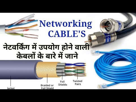 Networking Media And Its Type? Cables And Connector