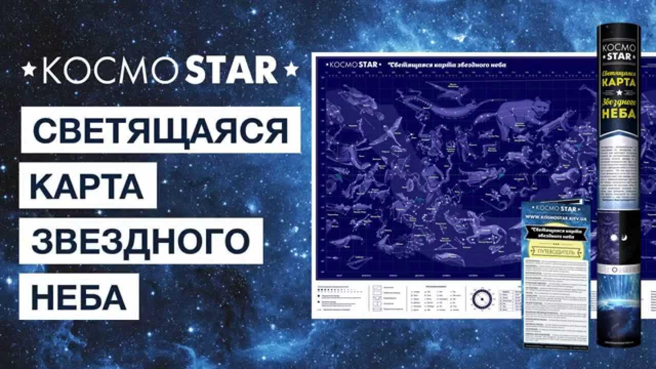 Светящаяся карта звездного неба купить - YouTube