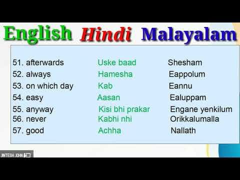 100 Useful Words in Hindi, Malayalam and English Hindi