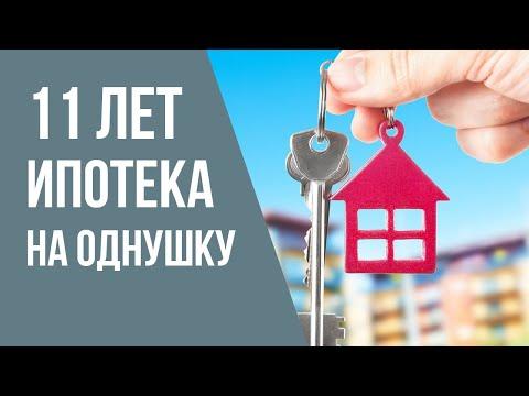 Исследование: выплатить ипотеку за однокомнатную квартиру в РФ можно в среднем за 11 лет