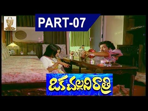Oka Challani Ratri Telugu Full Movie   Part 7   Chandra Mohan   Madhavi   Suresh Productions