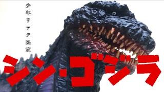 東宝大怪獣シリーズ 「シン・ゴジラ」 少年リック限定版が凄すぎる!ヲタファの先ずは君が落ち着けレビュー / X-Plus  Shin Godzilla 2016 limited thumbnail