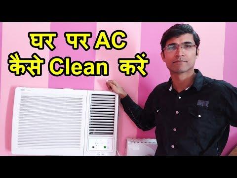 How to Clean AC at Home - AC Service at Home - Ghar Me AC Kaise Saaf Karen