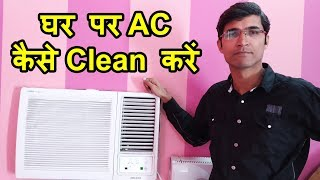 How to Clean AC at Home - AC Service at Home - Ghar Me AC Kaise Saaf Karen