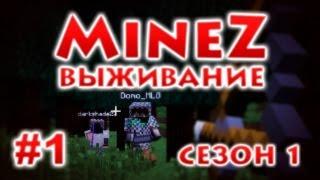 MineZ - Серия 1 - Неспокойный город Romero